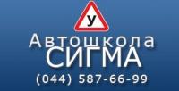 Сигма 1 - Логотип