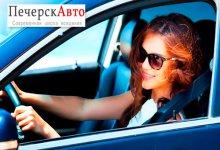 Автошкола ПечерскАвто - Фотография 3