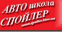 Спойлер - Логотип
