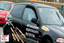Автошкола Автоакадемия водительского мастерства - Фотография 1