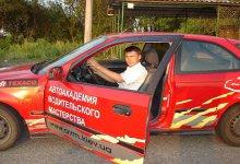 Автошкола Автоакадемия водительского мастерства - Фотография 2