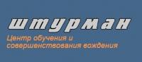 Автошкола Штурман - Логотип
