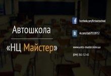 Автошкола ПП Майстер - Фотография 1
