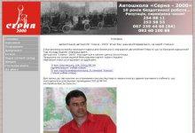 Автошкола Серна - 2000 - Фотография 2