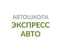 Автошкола Экспресс-Авто - Логотип