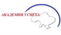 Автошкола Академия успеха - Логотип
