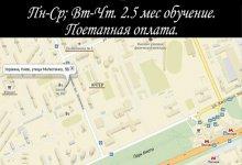 Автошкола Эстакада - Фотография 2