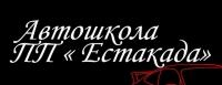 Эстакада - Логотип