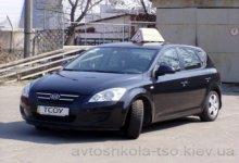 Автошкола ТСО Украины - Фотография 1