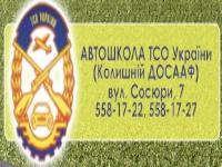 Автошкола ТСО Украины - Логотип