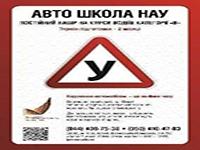 Автошкола при НАУ - Логотип