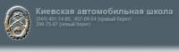 Киевская автомобильная школа Общества содействия обороне Украины - Логотип