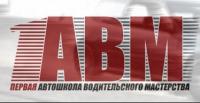 Первая  Водительского Мастерства - Логотип