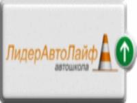 Автошкола ЛидерАвтоЛайф - Логотип