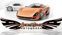 Автошкола Авто Кураж - Логотип