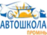 Автошкола ПП