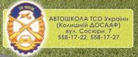 Спортивно-технический клуб Днепровского района - Логотип