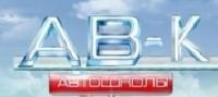 Автошкола АВ-К - Логотип