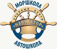 Автошкола Навигатор - Логотип