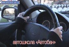 Автошкола АВТОБАН - Фотография 1