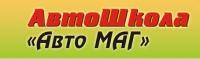 АвтоМаг - Логотип