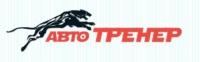 Автотренер - Логотип