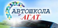 Автошкола Агат - Логотип