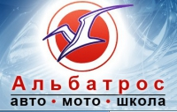 Альбатрос - Логотип