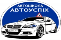 Автошкола Автоуспех - Логотип