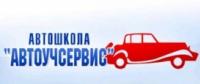 Автошкола Автоучсервис - Логотип