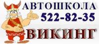 Автошкола Викинг - Логотип