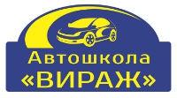 Автошкола Вираж - Логотип
