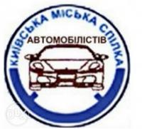 Киевский городской союз автомобилистов - Логотип