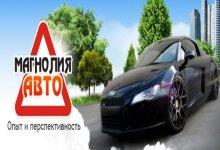 Автошкола Магнолия-Авто - Фотография 2
